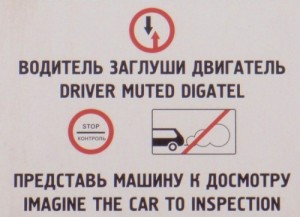 Russian to English: car instructions